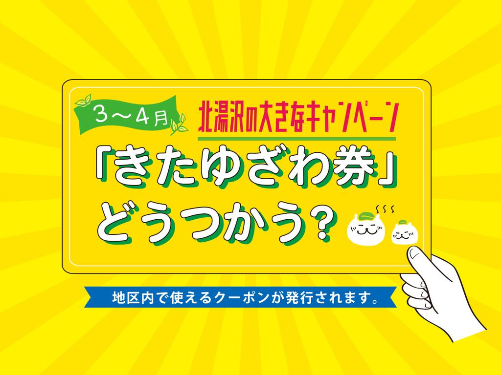 北湯沢の大きなキャンペーン!グループホテル3館で使える「きたゆざわ券」付きプランです。