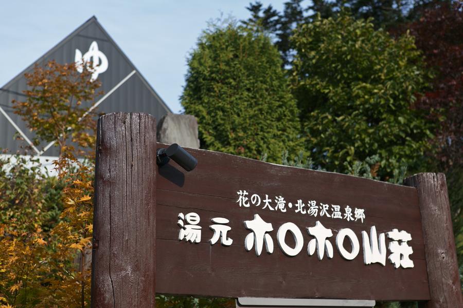 【外観】小高い場所にホロホロ山荘があります