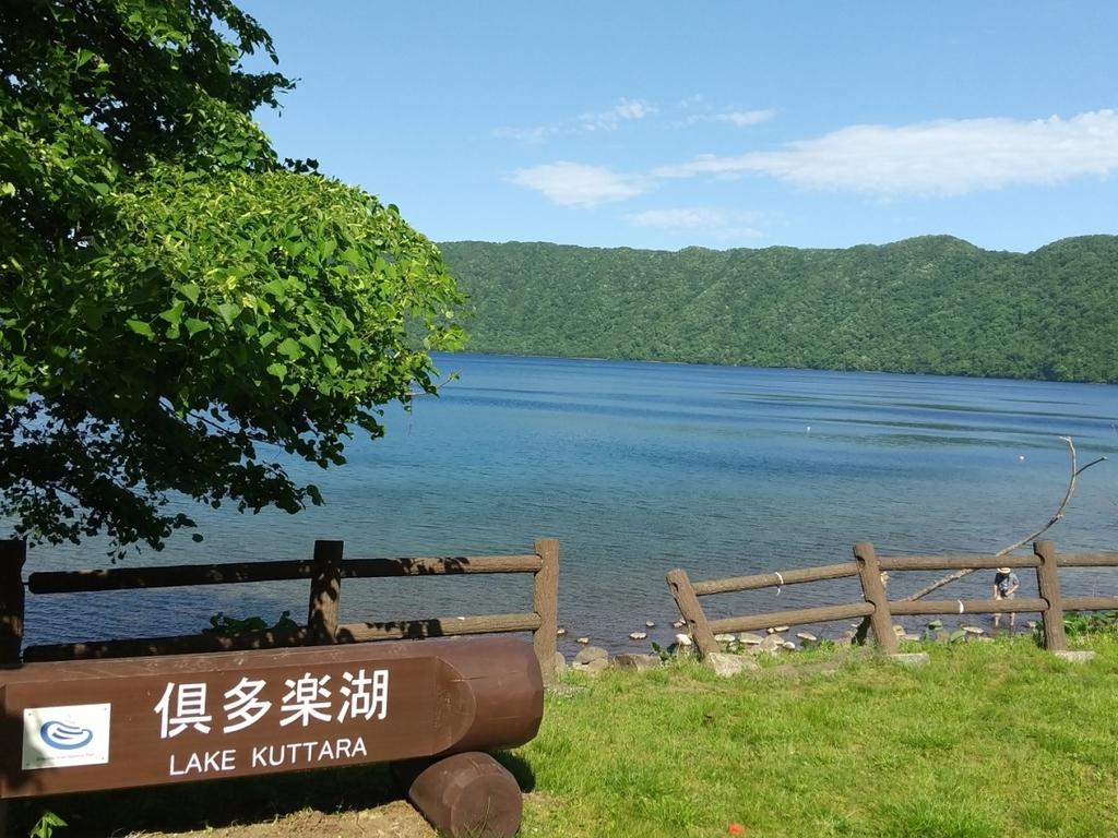 【倶多楽湖】「倶多楽」はアイヌ語の「虎杖(イタドリ)の群生するところ」が語源と言われています