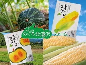 【とうきびスープとかぼちゃスープ】スープの食べ比べはいかが?