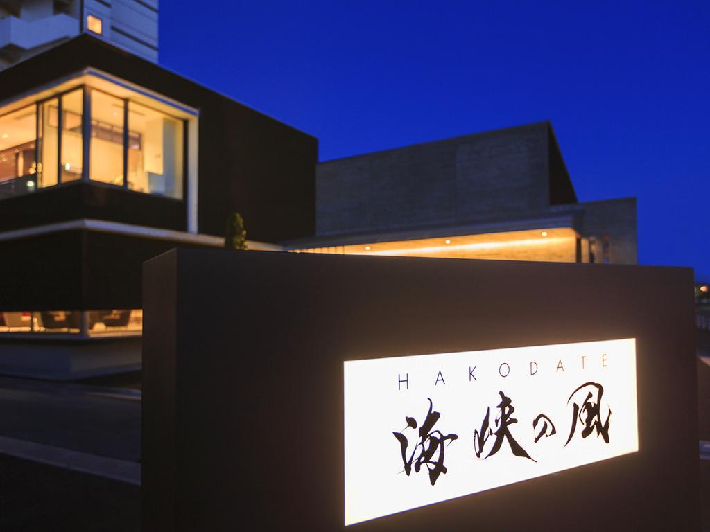 2016年4月、函館湯の川温泉にオープン致しました。