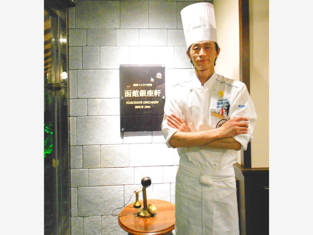 「函館銀座軒」料理長 兼「HAKODATE 海峡の風」総料理長、村上昇。
