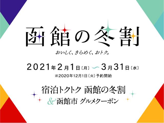 【函館の冬割】宿泊期間は2月1日〜3月31日まで!宿泊代金の割引と宿泊施設他で利用できるクーポン券を配布いたします。