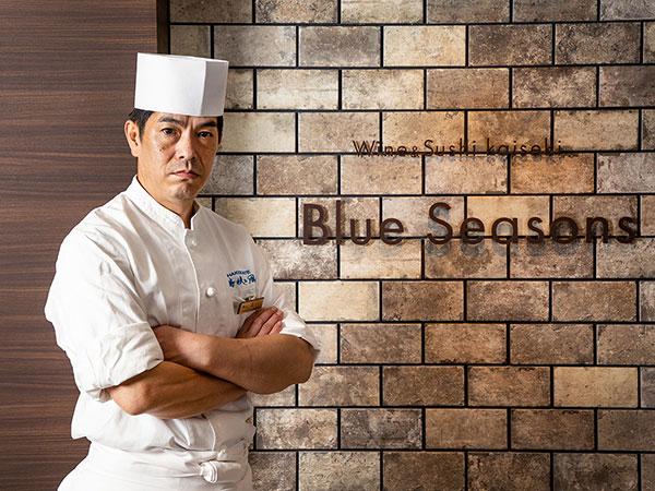 【Blue Seasons】和食料理長・神山。新鮮魚介をお造り、握り、洋風テイストも取り入れた会席に。