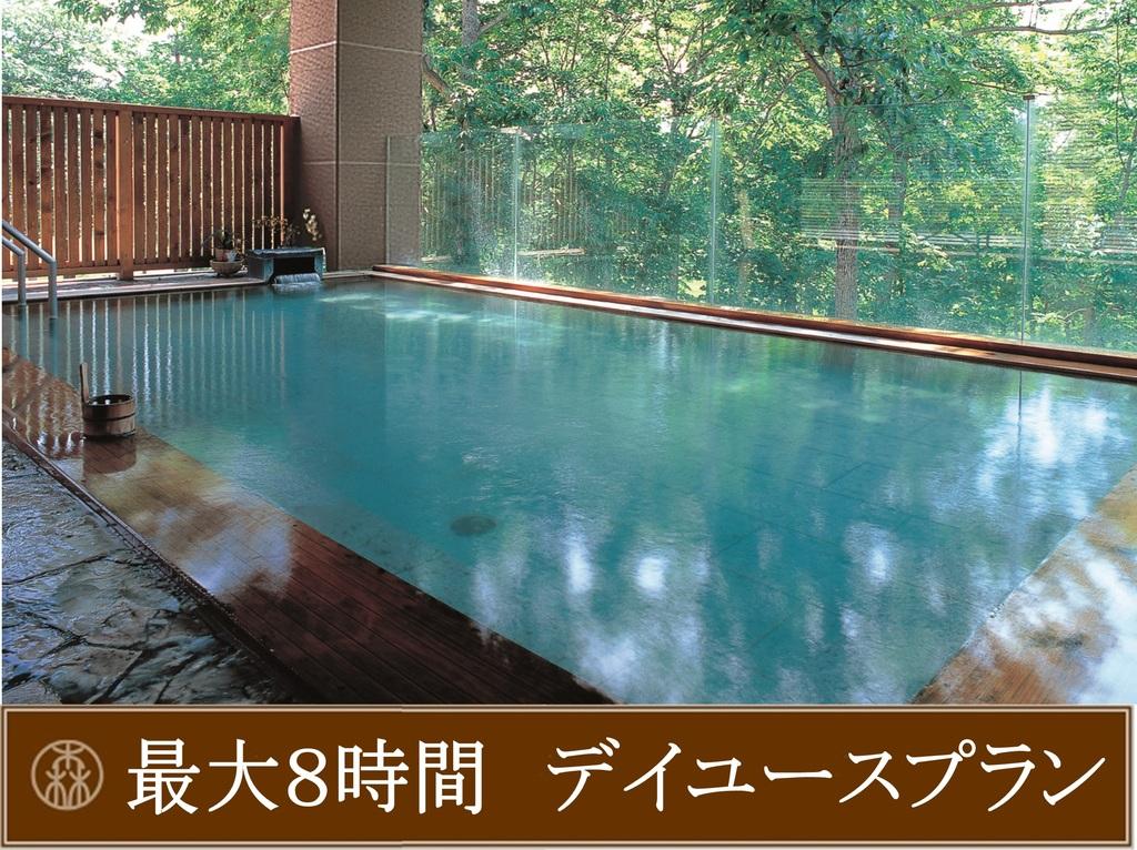 森の天空露天風呂でのんびりと