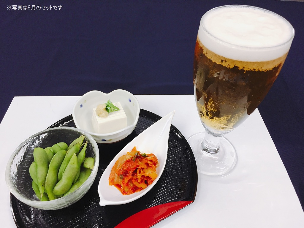 生ビールセット(9月は枝豆と冷奴のセットです)
