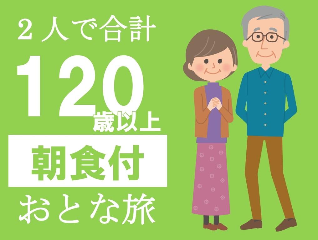2人で合計120歳以上!