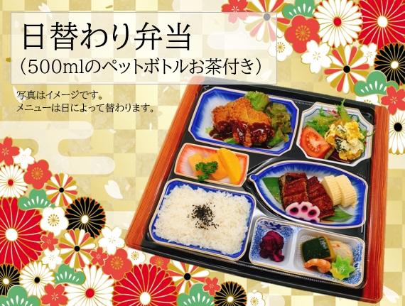【ご夕食】日替わりお弁当