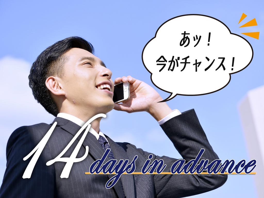 【14日前予約限定】ご予定はお決まりですか?今がチャンスです♪