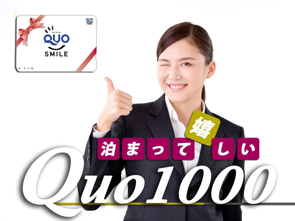 【出張のミ・カ・タ】全国のコンビニ等で使えるQUOカード1000円分を宿泊とセットで♪