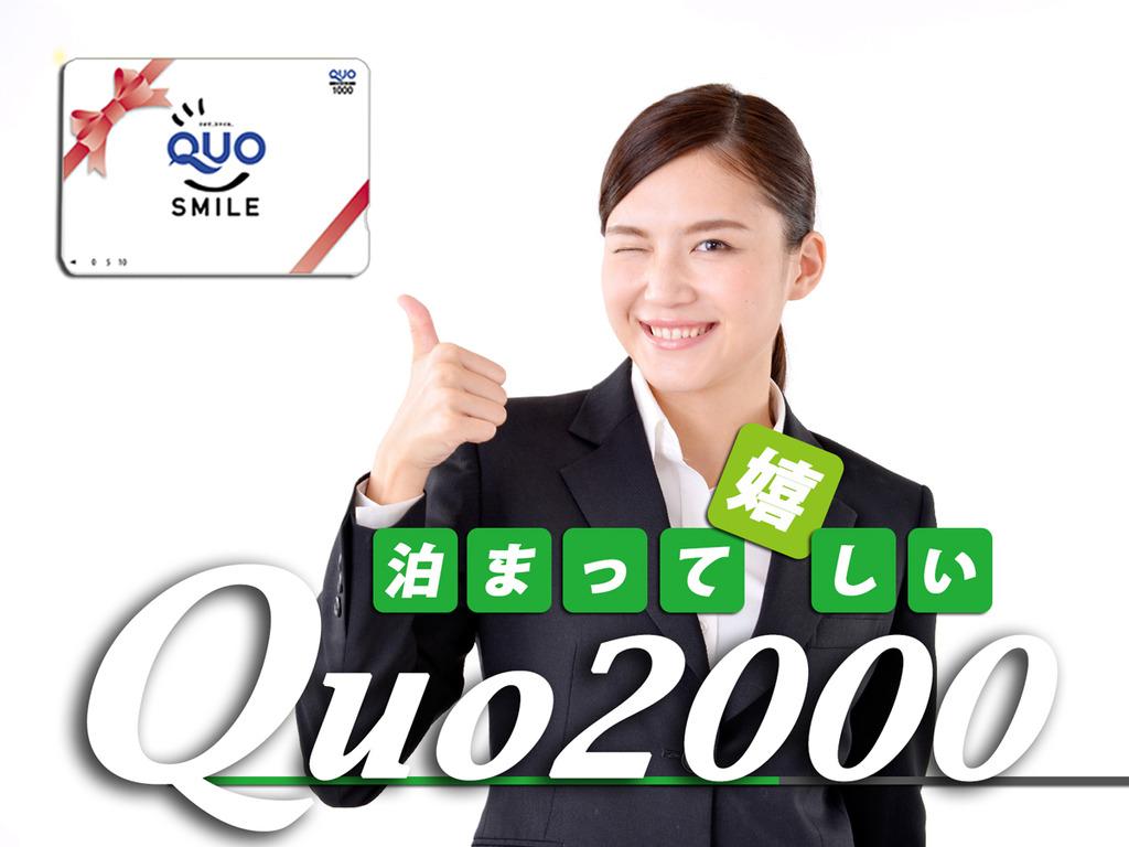 【出張のミ・カ・タ】全国のコンビニ等で使えるQUOカード2000円分を宿泊とセットで♪