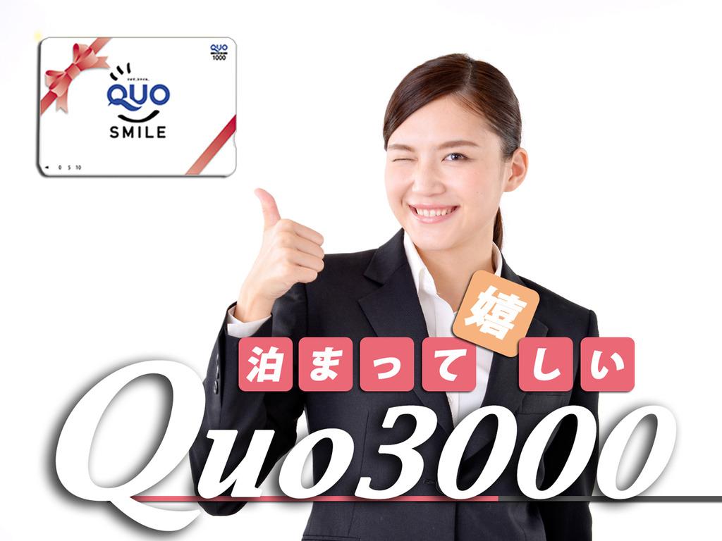 【出張のミ・カ・タ】全国のコンビニ等で使えるQUOカード3000円分を宿泊とセットで♪