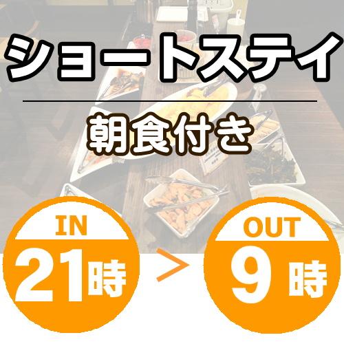ショートステイプラン【朝食付き】