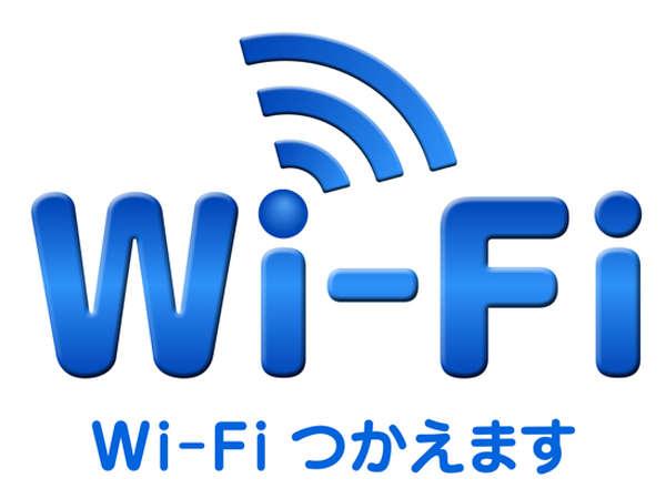 ホテル内(客室、フロントロビー)は、ワイファイ【Wi-Fi】のご利用がいただけます。
