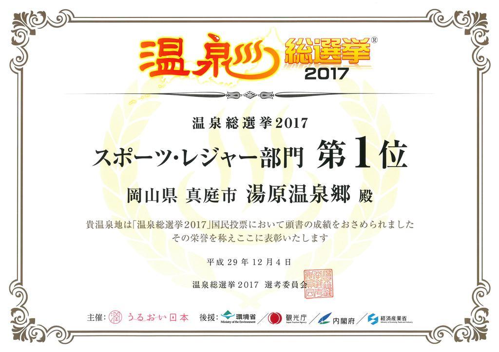 祝!温泉総選挙第1位記念
