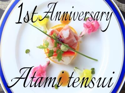熱海TENSUIオープン1周年となります!