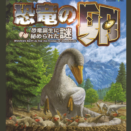 恐竜博物館特別展2017
