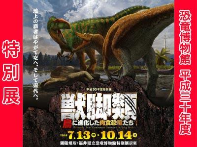 恐竜博物館特別展