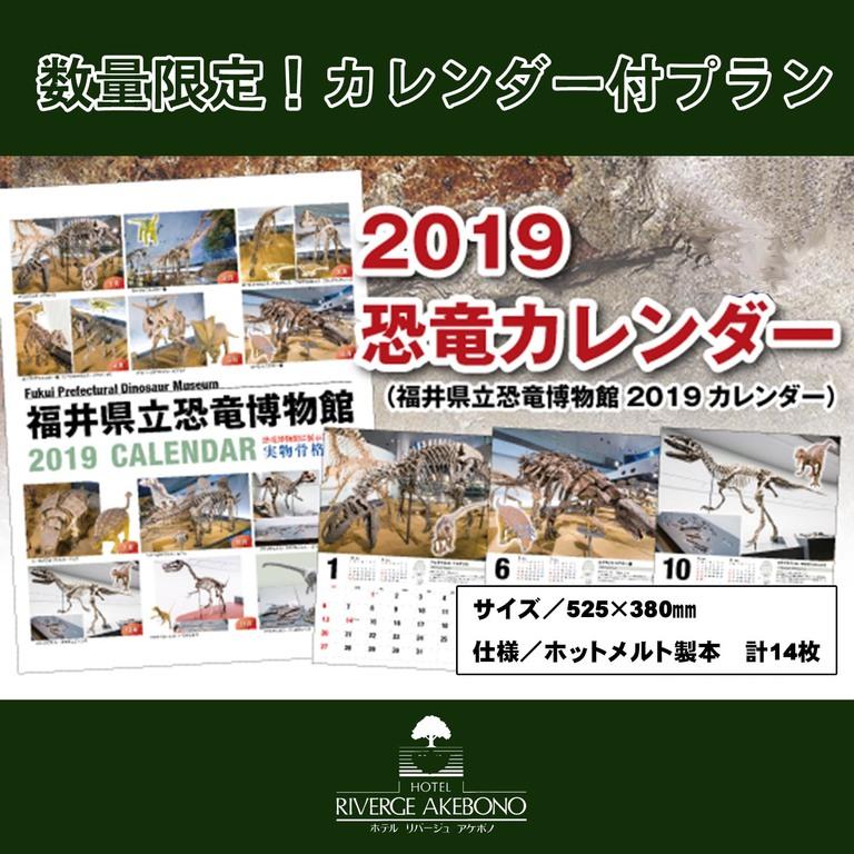 恐竜カレンダー2019