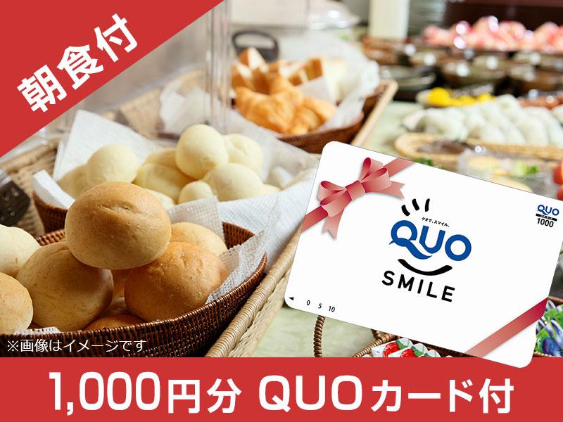 1,000円分QUOカード付