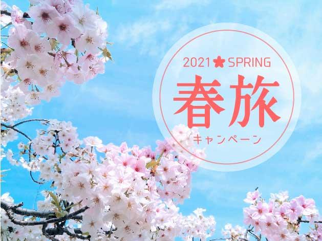 春旅キャンペーン