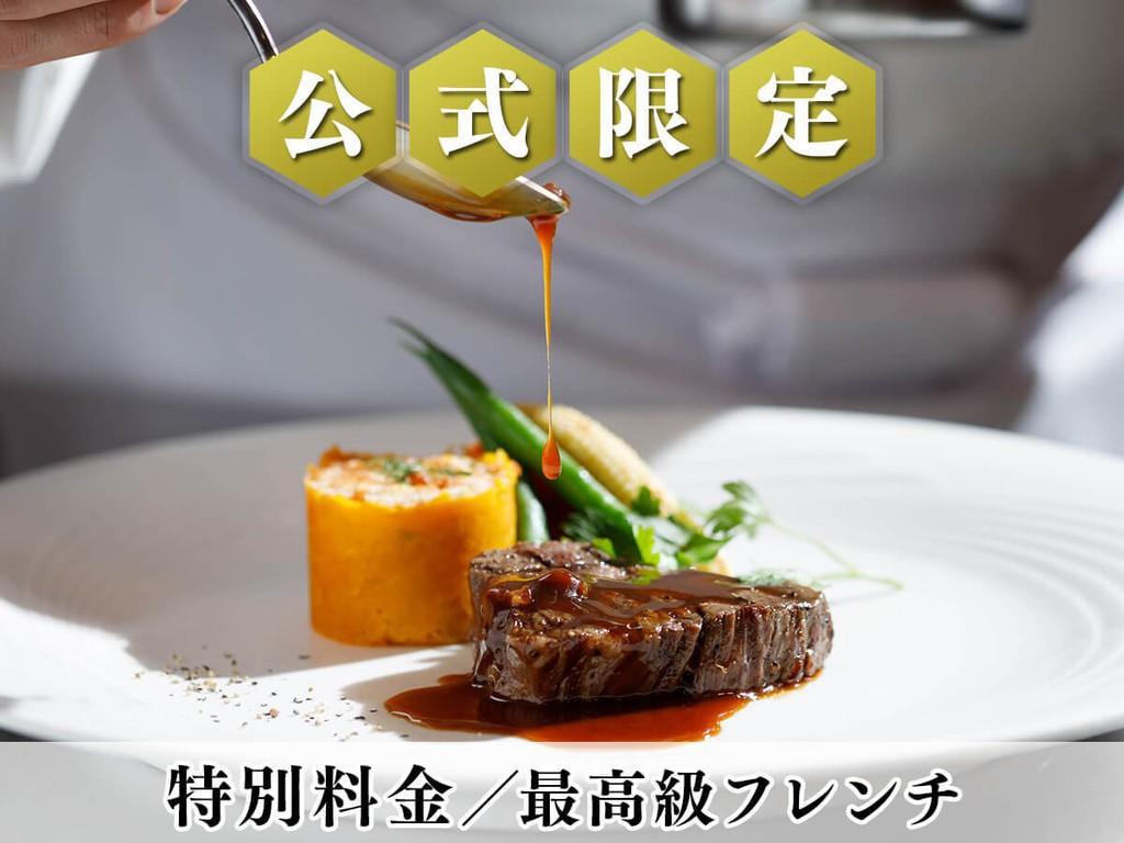 ディナー/一例/シェフ特製Wメインの最高級コースディナー。他では味わえない逸品をご提供いたします