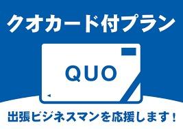 QUOカード付プランが人気です。