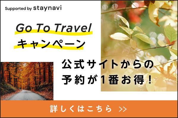 https://staynavi.direct/campaign/gototravel/