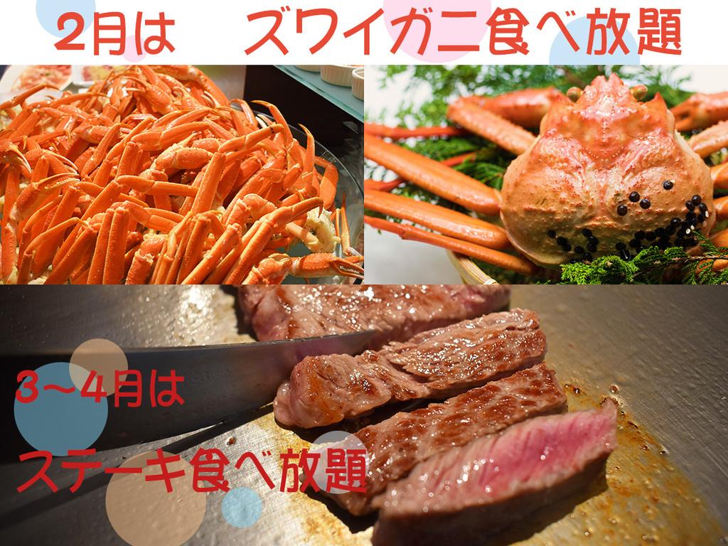 ※画像はイメージです※【夕・朝食付き】≪2月はズワイガニ食べ放題&イタリアンブッフェ≫