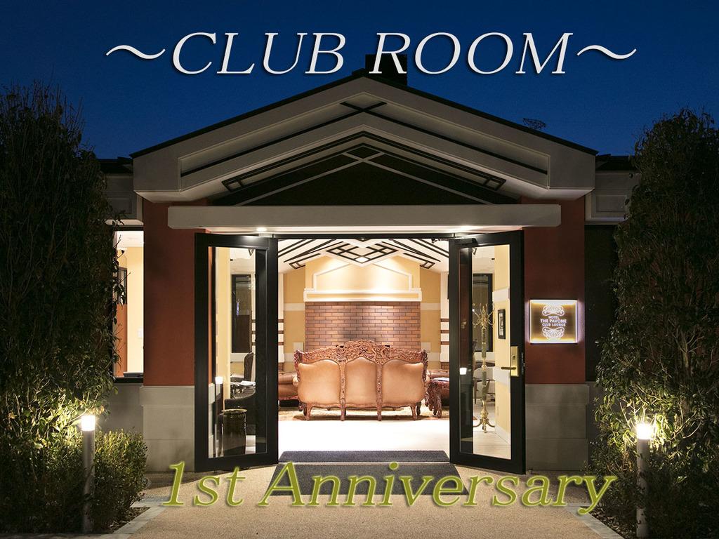 クラブルーム1周年プラン
