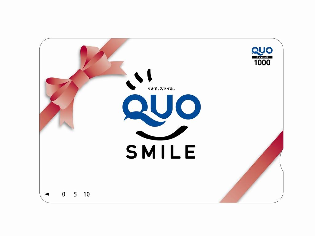 QUOカード 1000円分付き