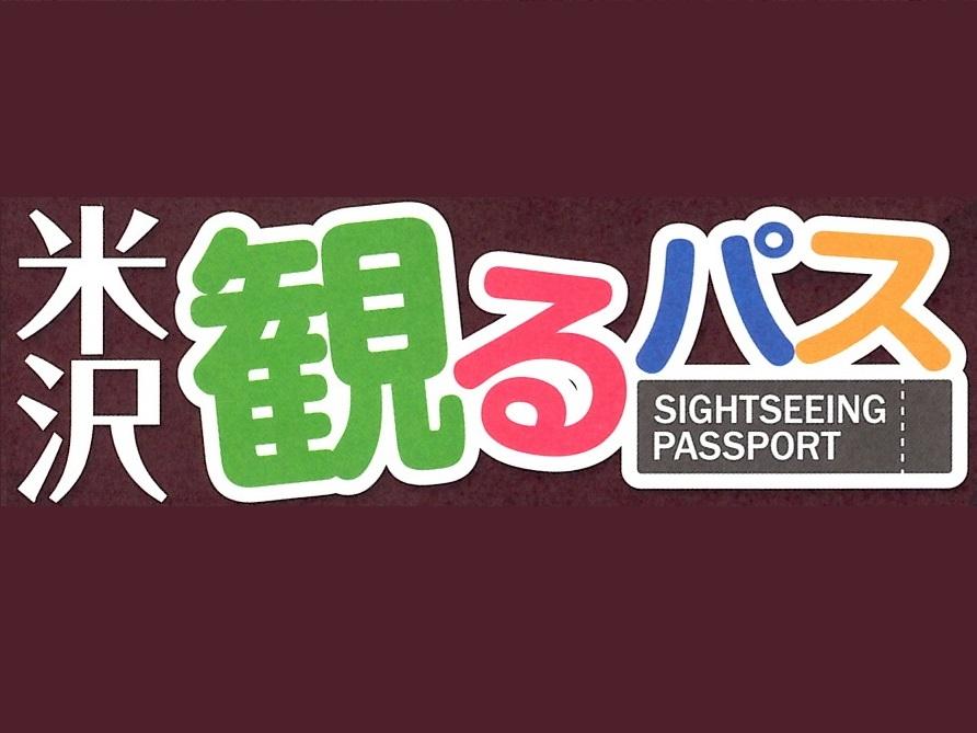お得な観光パスポート
