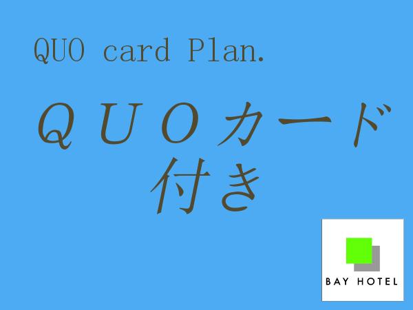 QUOカードが含まれたプラン