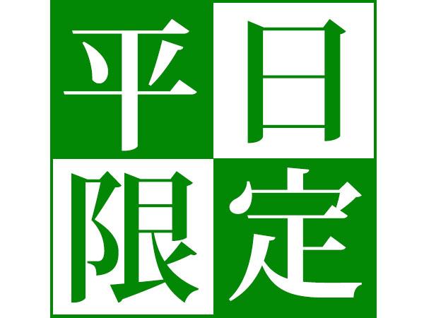 【平日】三重・和歌山・奈良県民限定!
