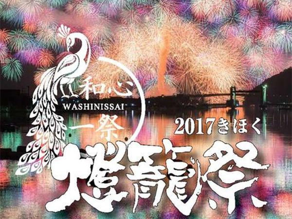 7月22日(土)『きほく燈籠祭』