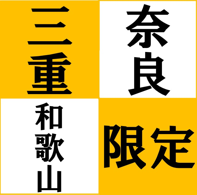 9月は三重・和歌山・奈良県民様がお得