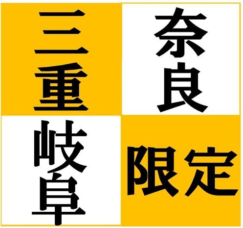 12月は三重・奈良・岐阜県民様がお得