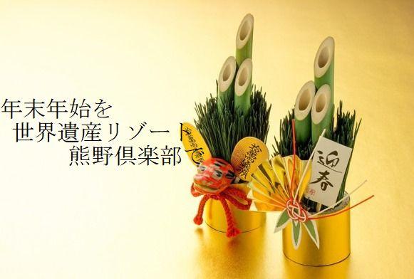 【年末年始を世界遺産リゾート熊野倶楽部で】