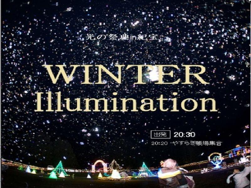 光の祭典 イルミネーションツアーへご招待