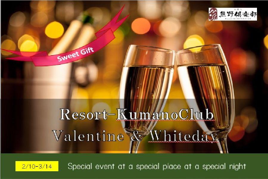 今年のバレンタイン&ホワイトデーは大人の恋を奏でる世界遺産リゾート熊野倶楽部で