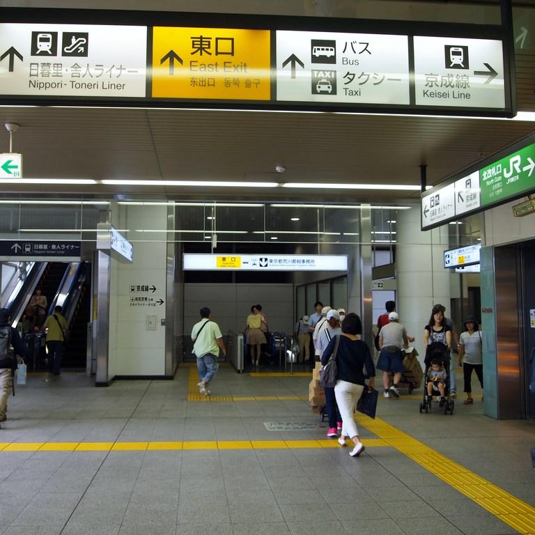 日暮里駅「東口」下車