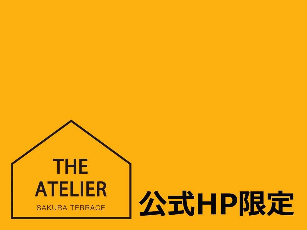 【公式HP限定プラン】