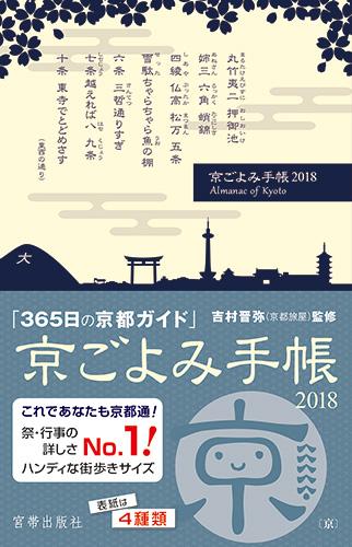 2018京ごよみ