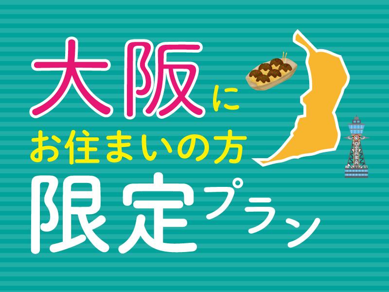 大阪府民限定プラン