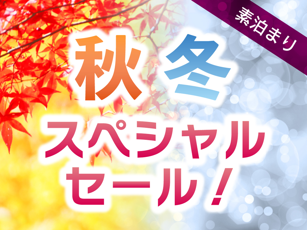 秋冬スペシャルセール