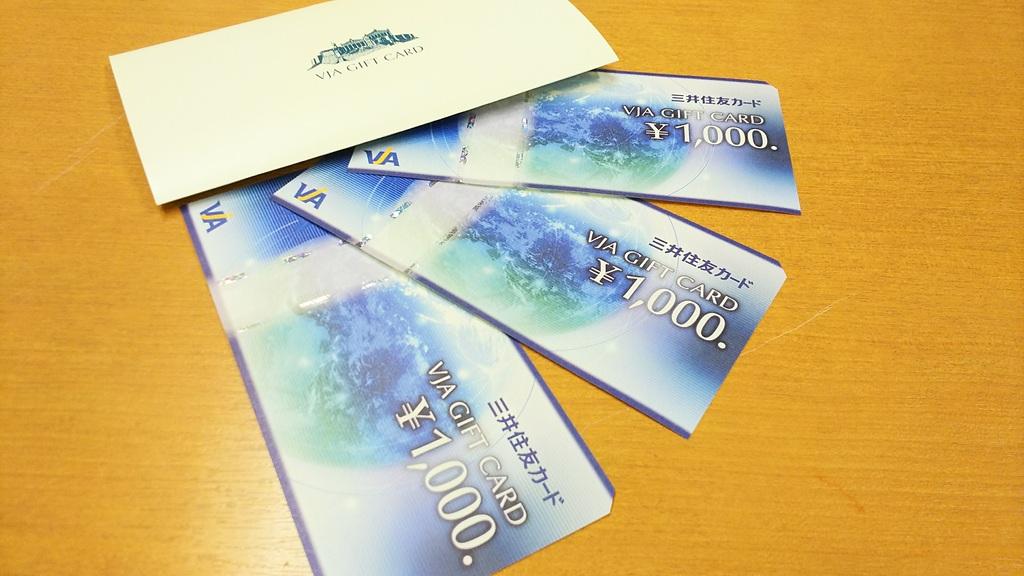 VISAギフトカード3,000円分付き