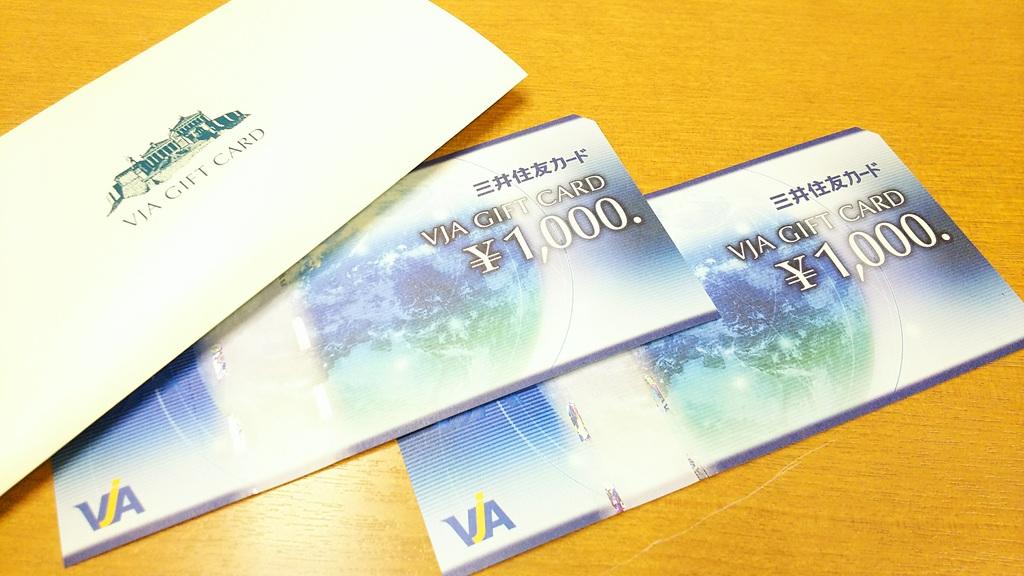 VISAギフトカード2,000円分付き