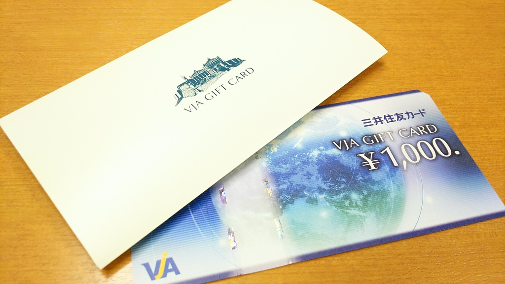 VISAギフトカード1,000円分付き