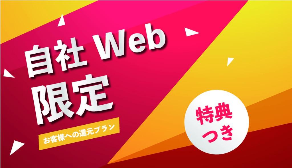 自社WEB限定!