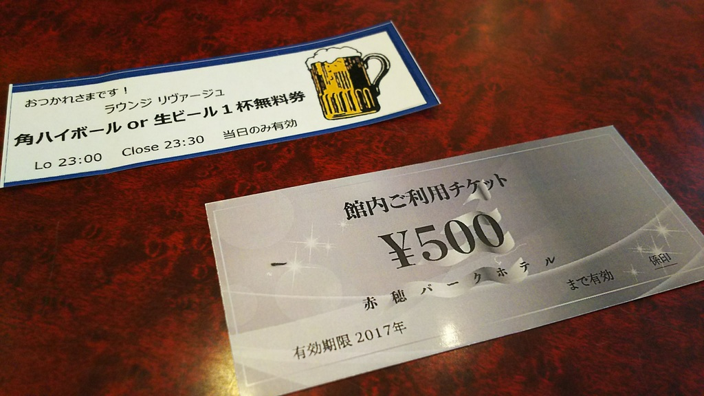 角ハイor生ビール1杯付&館内500円利用券